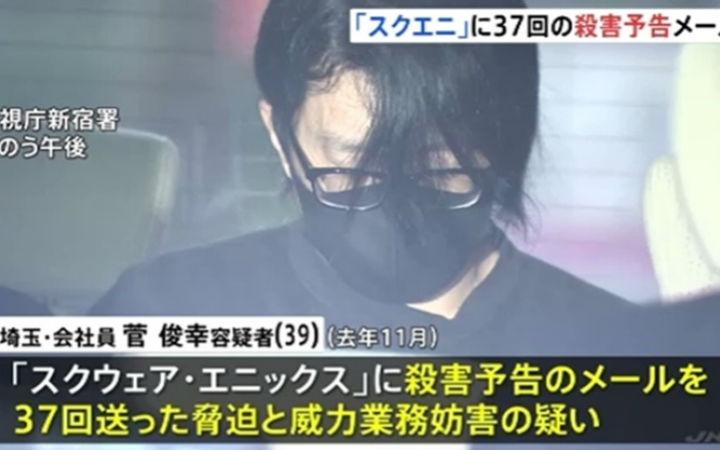赢不了游戏生气!39岁男性给SE发杀人预告被逮捕