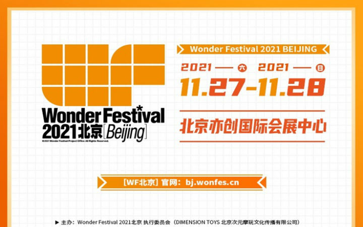 Wonder Festival 2021北京[Beijing]来了!