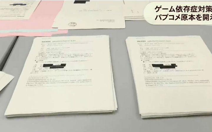 日本香川县高中生向警方举报香川县伪造公民意见