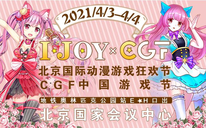 清明假期IJOY × CGF北京大型动漫游戏狂欢节 和小伙伴们相约北京国家会议中心