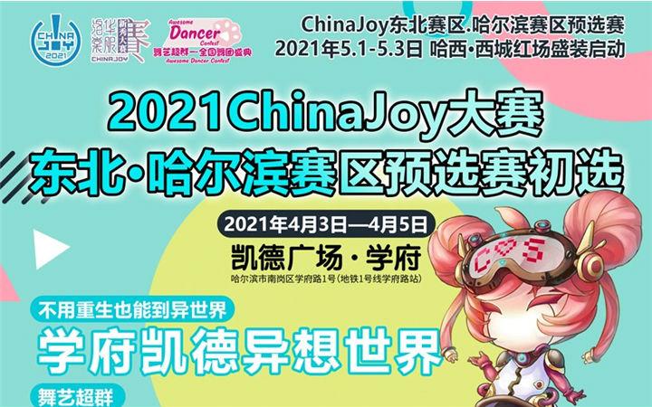 ChinaJoy东北·哈尔滨赛区预选赛初选【免费展】2021年4月3日-5日学府凯德即刻启动!