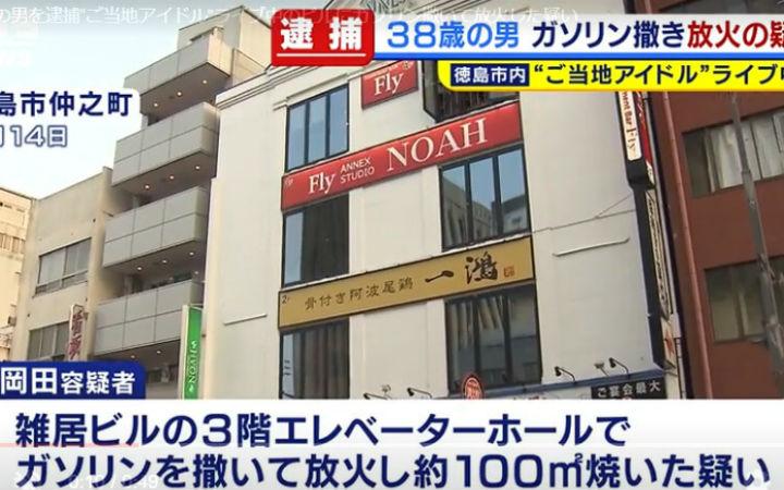 日本38岁无业男性在演唱会会场纵火 称是模仿京阿尼事件