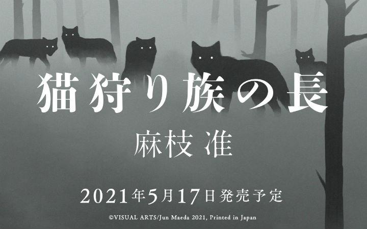 麻枝准首部小说《狩猫族族长》5月发售!