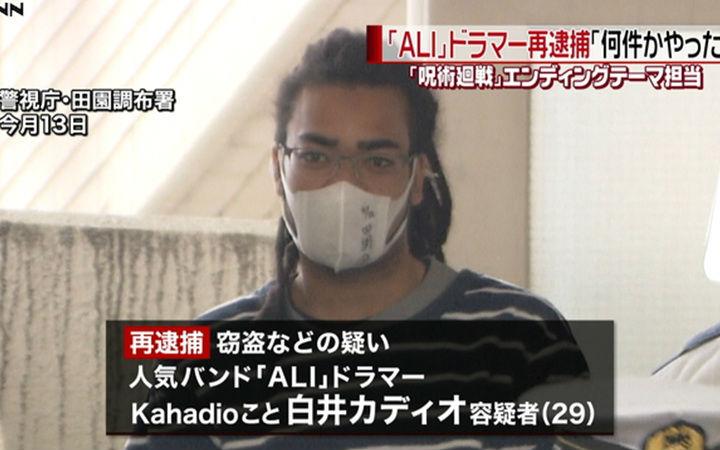 演唱《咒术回战》ED的ALI成员Kahadio被再逮捕