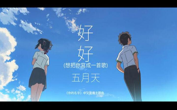 五月天演唱 《你的名字。》台湾官方中文宣传曲公布
