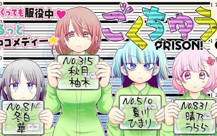 原服刑人员协力!妹子×监狱题材漫画开始连载