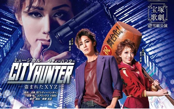 宝冢雪组舞台剧《城市猎人》公开海报