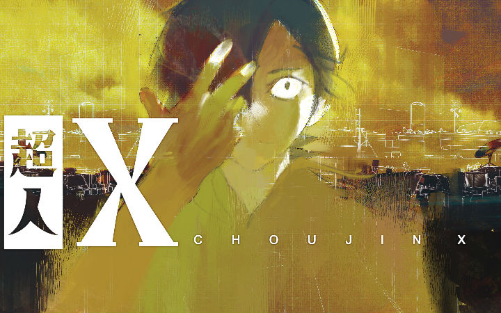 《东京喰种》作者石田翠新作《超人X》开始连载