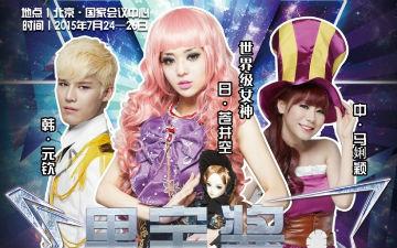 日本女星苍井空将首次亮相中国动漫展