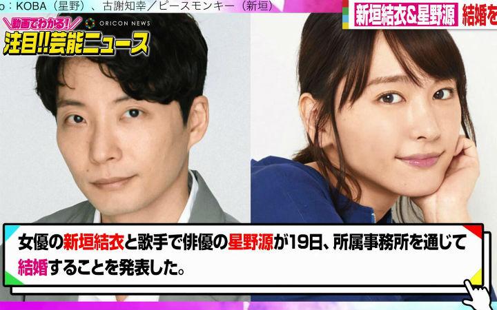 演员新垣结衣和星野源宣布结婚