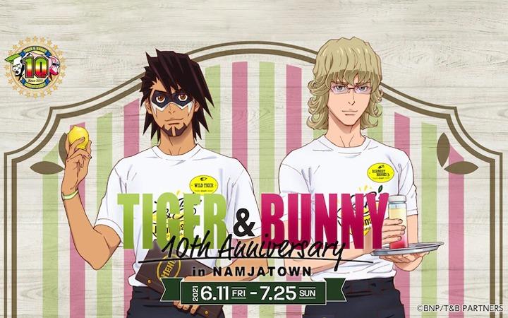 TIGER &BUNNY 十周年纪念 × 南家糖合作