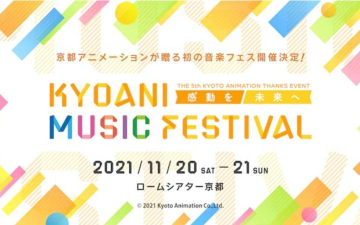 京都动画时隔4年举办感谢祭!11月开首场音乐节