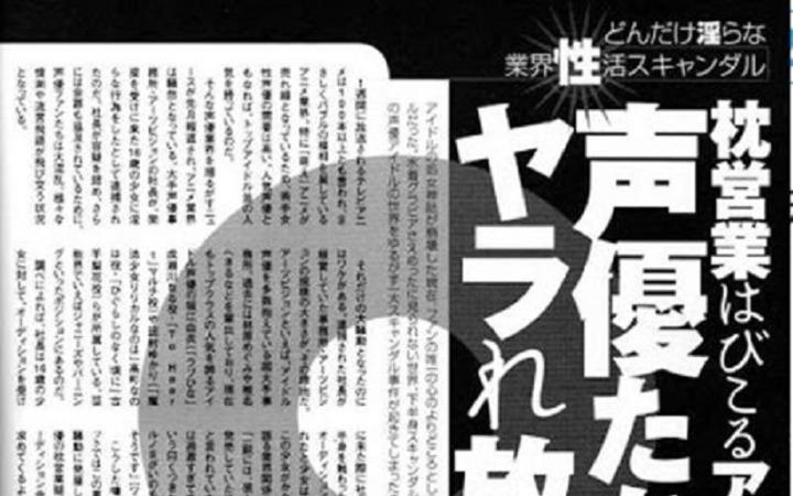贵圈真乱?!日本八卦杂志整理10大声优丑闻