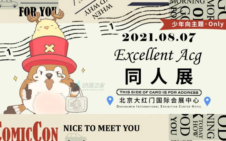 0807北京EXA少年向同人展,场内情报初公开!