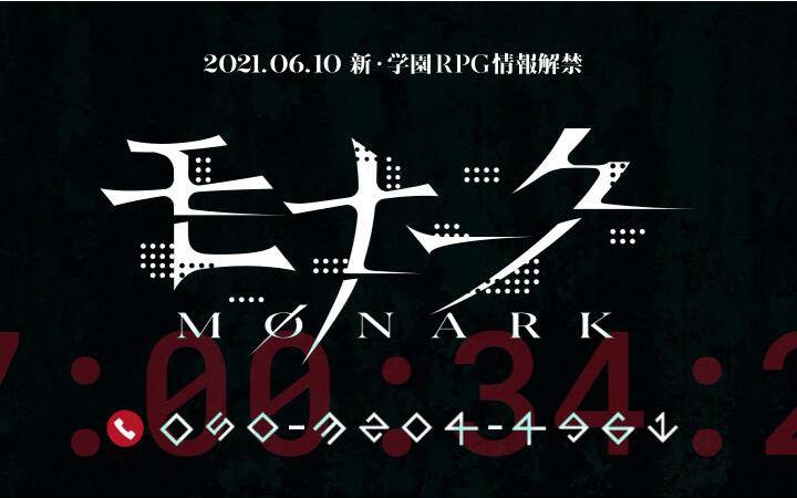 新学园RPG《Monark》开设预告网页与特别IP电话