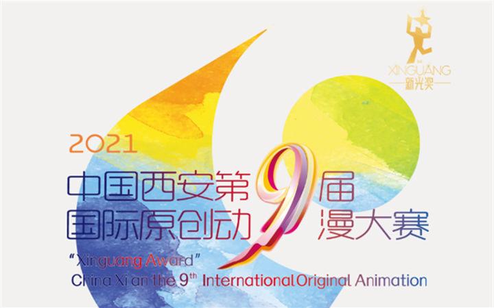 """2021 """"新光奖""""中国西安第九届国际原创动漫大赛荣耀启航"""