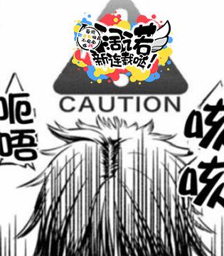 阔诺新连载哒!6月新连载漫画不完全指北第二期
