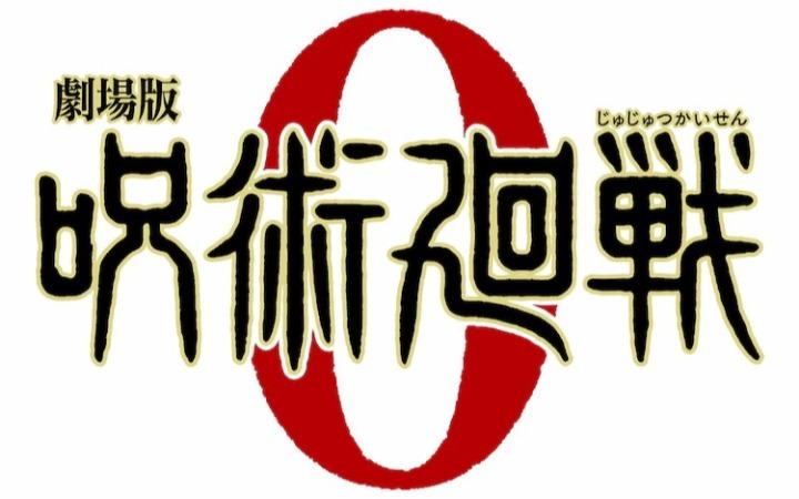 《剧场版 咒术回战0》新视觉图公开!12月24日上映