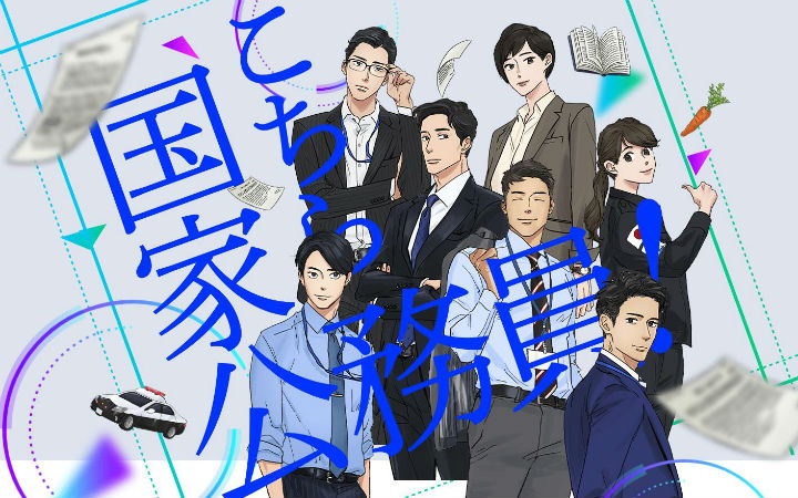 日本用纸片人吸引国民当公务员!6月第4周新闻汇总
