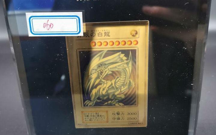 《游戏王》卡牌被司法拍卖 开始不足1小时因恶意抬价而中止