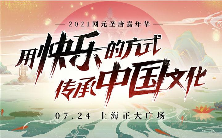 2021网元圣唐嘉年华即将在沪拉开帷幕 !
