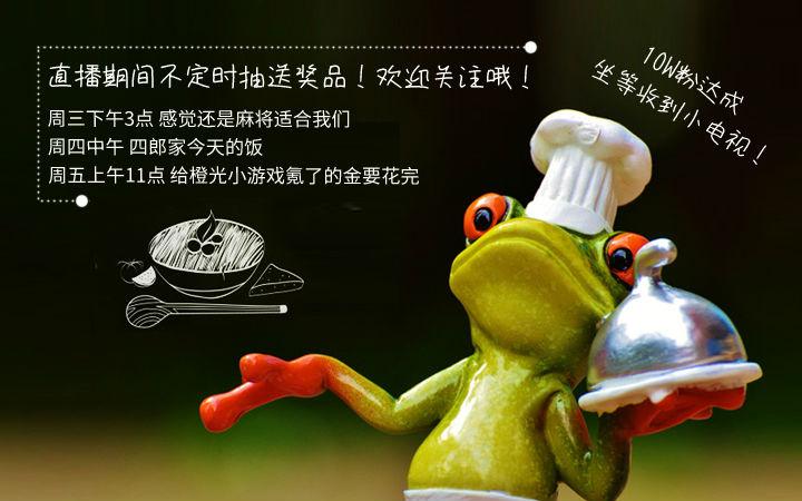 【直播预告】增加新栏目!四郎家今天的饭!