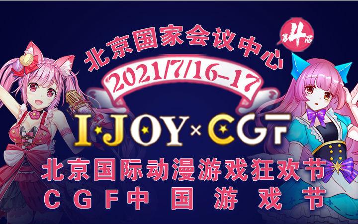 暑假嗨玩第四届IJOYxCGF北京大型二次元狂欢节 和小伙伴们相约北京国家会议中心
