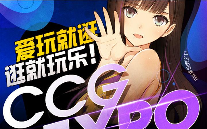 收!攻!略!CCG EXPO 2021终极盘点来了~~~