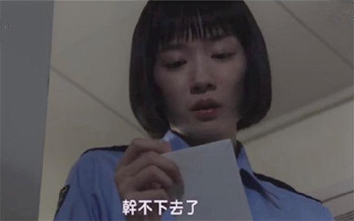 日式冷幽默轻喜剧,片儿警的社畜生活