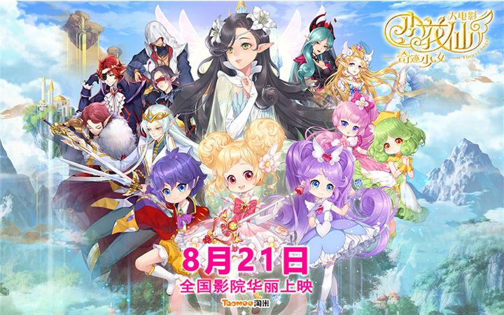 《小花仙大电影》首次亮相第十七届中国国际动漫游戏博览会,暑期惊喜华丽来袭!