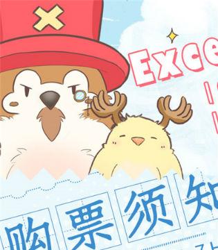 (内含抽奖)北京EXA少年向同人展8月7日现场全情报公开!不容错过~