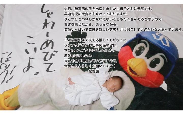 日本声优松嵜丽顺利产下一子