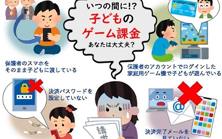 1年3723件!日本未成年人擅自用家长的设备氪金事件频发