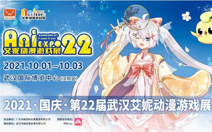 第22届艾妮动漫游戏展官宣第二弹! 快来看看有哪些惊喜吧!