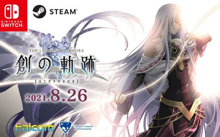PC/NS《英雄传说 创之轨迹》发售!