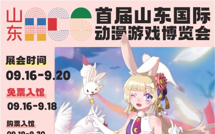 2021济南漫展|首届山东国际动漫游戏博览会全情报大公开!