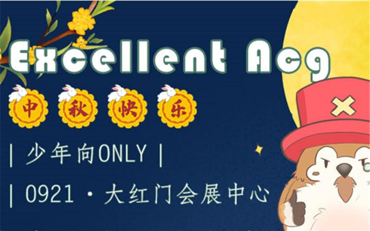 北京EXA同人展相约9月21日大红门会展,超多惊喜等你来玩