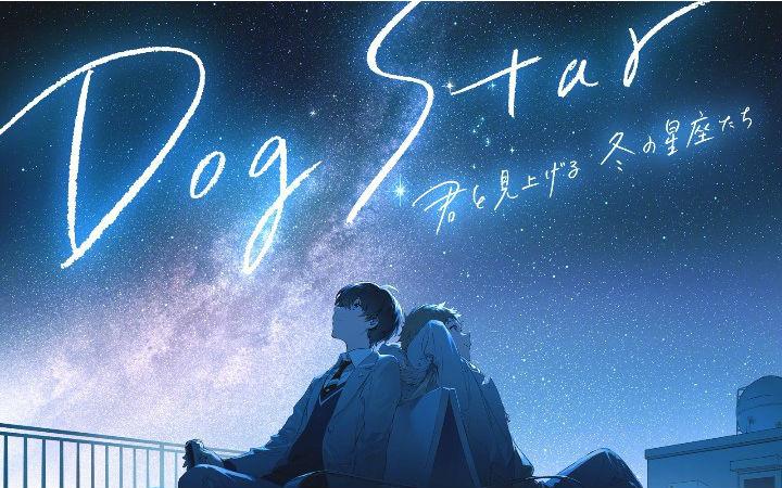 原创作品《Dog Star 和你一起仰望冬天的星座们》PV公开!