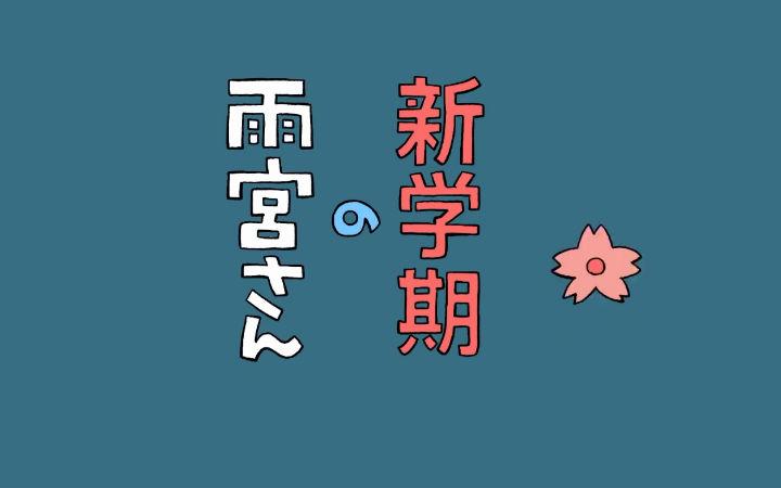 「日常」作者新井圭一新作漫画《雨宫桑》连载开幕!