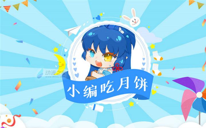 【老大的快乐我不懂丨试吃(32)】预祝中秋快乐~吃月饼啦!
