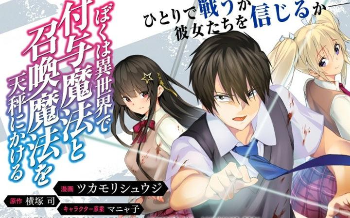 KADOKAWA推出新网络漫画杂志《电击COMIC REGULUS》