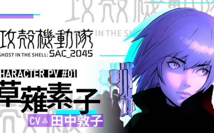 剧场版动画《攻壳机动队 SAC_2045》公开草薙素子角色PV