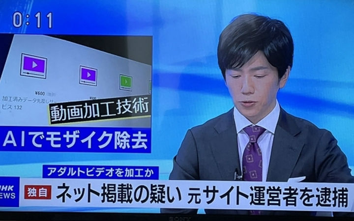 日本男性利用AI去除18禁视频马赛克被逮捕