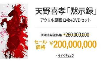 日本亚马逊2亿日元高价出售天野喜孝原画