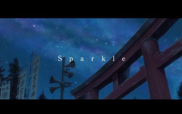 《你的名字》插曲MV公布 新动画画面曝光
