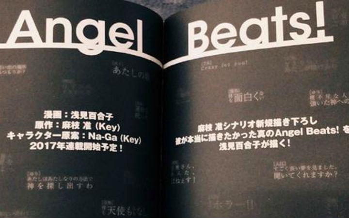 麻枝准要写小护士?《Angel Beats!》漫画17年连载
