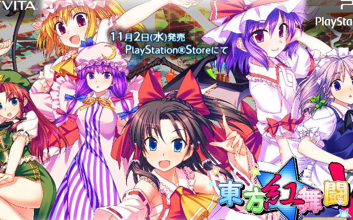 东方粉福利来了!《东方红舞斗V》11月2日发售支持PSVR