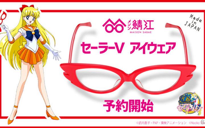 眼镜也出周边!《美少女战士》金星变身后眼镜预售