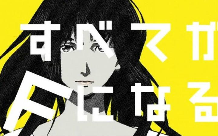 讣告:《全部成为F》编剧雨宫麻美过世 享年40岁
