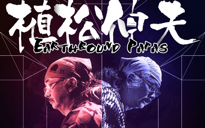 """""""最终幻想音乐之父""""植松伸夫携EARTHBOUND PAPAS乐队强势来华"""